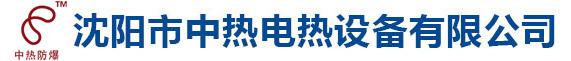 沈阳市中热电热设备有限公司